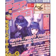 Famitsu PSP + PS3 [September 2008] (Japan)