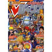 V-Jump [September 2008] (Japan)
