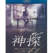 Mad Detective (Hong Kong)