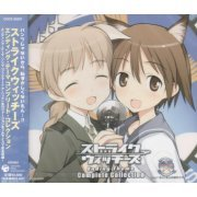 Strike Witches Outro Theme Complete Collection (Japan)