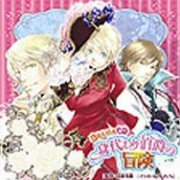 Migawari Hakushaku No Boken Drama CD (Japan)