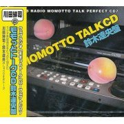 Web Radio Momotto Talk Perfect CD 7: Momotto Talk CD Tatsuhisa Suzuki Ban (Japan)
