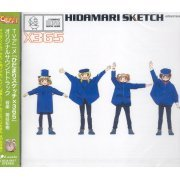 Hidamari Sketch x 365 Original Soundtrack (Japan)