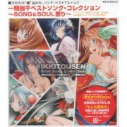 Ikki Tosen Best Song Collection - Song & Soul Matsuri (Japan)