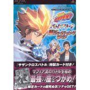 Katekyoo Hitman Reborn! Battle Arena Guide (Japan)
