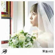 Kazoku no Hi / Aburazemi Mesu (Osaka Version) - Piano Version - [Jacket B] (Japan)