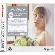Kazoku no Hi / Aburazemi Mesu (Osaka Version) - Piano Version - [CD+DVD / Jacket A] (Japan)
