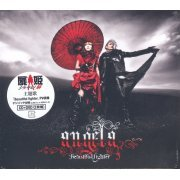 Beautiful Fighter / My Story (Shikabane Hime Aka Intro & Outro Theme Song) [CD+DVD Limited Edition] (Japan)
