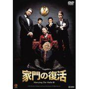 Marrying The Mafia III Family Hustle (Japan)