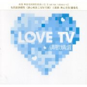 Love TV [CD+DVD] (Hong Kong)