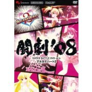 Togeki '08 Super Battle DVD Vol.6 Arcana Heart 2 (Japan)