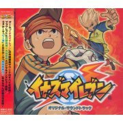 Inazuma Eleven Original Soundtrack (Japan)
