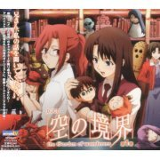 DJCD Kara No Kyokai The Garden of Wanderers Vol.1 (Japan)