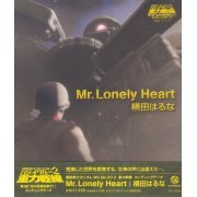 Mr. Lonely Heart (Mobile Suit Gundam MS Igloo 2 Juryoku Sensen End Theme) (Japan)