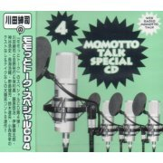 Web Radio Momotto Talk Special CD 4 (Japan)