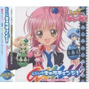 Nijiiro Change (Shugo Chara Amu No Nijiiro Chara Change Intro Theme) (Japan)