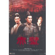 Red Cliff [2-Discs Edition] (Hong Kong)