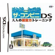 The Conveni DS: Otona no Keiei Ryoku Training (Japan)
