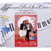 Soragumi Dai Gekijo Koen Piano CD - Paradise Prince / Dancing For You (Japan)