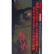300 [Blu-ray+2 DVD Limited Collector's Edition] (Japan)