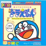 Doraemon preowned (Japan)