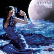 Gessei No Canon (Galaxy Angel 2 Theme Song) [CD+DVD Limited Edition] (Japan)