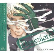 Vassalord Hierocles No Meimu Drama CD (Japan)
