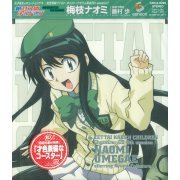 Zettai Karen Children Character CD 6th Session Naomi Umegae starring Ayumi Fujimura (Japan)