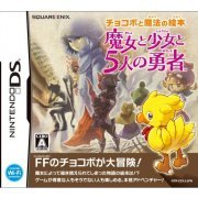 Chocobo to Mahou no Ehon: Majo to Shoujo to 5-Jin no Yuusha (Japan)