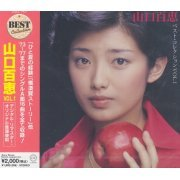 Momoe Yamaguchi Best Collection Vol.1 [Limited Pressing] (Japan)