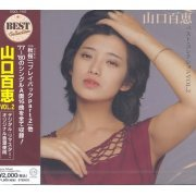 Momoe Yamaguchi Best Collection Vol.2 [Limited Pressing] (Japan)