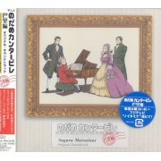 Nodame Cantabile Paris Hen Original Soundtrack (Japan)