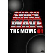 Shock Wave The Movie 01 (Japan)