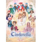 Cinderella The Musical (Japan)