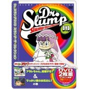 Dr. Slump DVD Slump The Collection Arare-chan Kekkon Suru & Dekkai Atama No Oni-san No Maki (Japan)