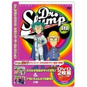 Dr. Slump DVD Slump The Collection Sparta-sensei Ga Yatte Kita & Arare-chan No 1nichi Ryugaku No Maki (Japan)
