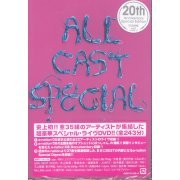 A-Nation 08 - Avex All Cast Special Live (20th Anniversary Special Edition) (Japan)