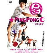 Ping Pong [Limited Pressing] (Japan)