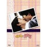 Itazura Na Kiss DVD Box (Japan)