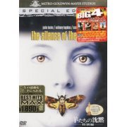 The Silence Of The Lambs Special Edition (Japan)