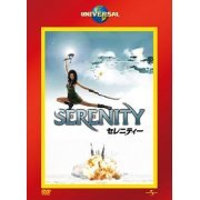 Serenity [Limited Edition] (Japan)