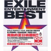 Exile Entertainment Best [CD+DVD] (Hong Kong)
