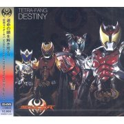 Destiny [CD+DVD] (Japan)