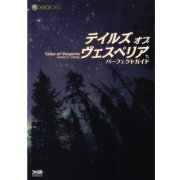 Tales of Vesperia Perfect Guide (Japan)