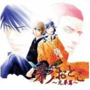 Iro Otoko Kyodai Hen Drama CD (Japan)