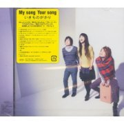 My Song Your Song (Japan)