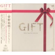 Gift - Yugo Kanno Best Selection (Japan)
