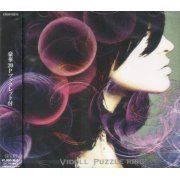 Puzzle Ring [CD+DVD Limited Edition] (Japan)