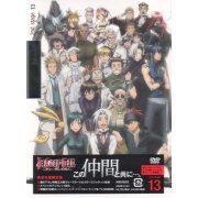 D.Gray-man 2nd Stage 13 [Limited Edition] (Japan)