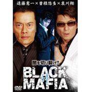 Black Mafia Kizuna (Japan)